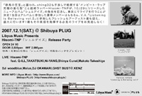 Hisomiリリパ_Flyer裏1.jpg