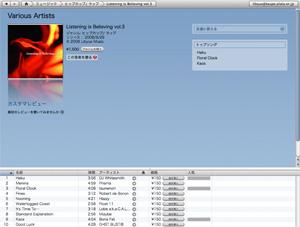 L.I.B.vol.3_iTunes画像